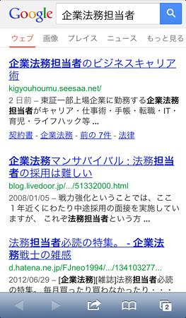 20130310Webの検索結果
