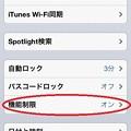 Photos: 20130324iPod touch設定?
