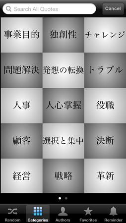 名言実行Biz(2)