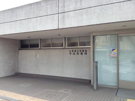 20130810守山法務局(2)