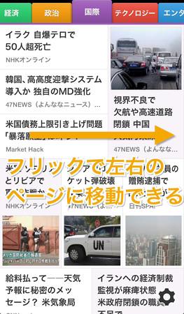 20131007SmartNews(4)