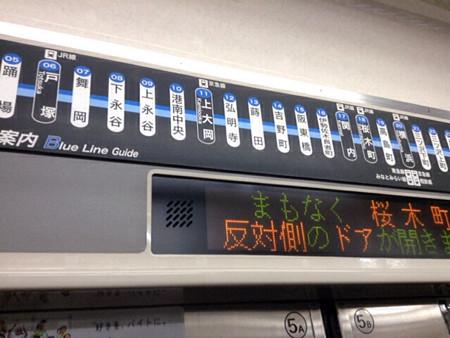 20131026地下鉄ブルーライン(2)