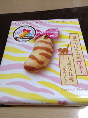 20131026横浜みやげ(2)