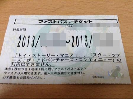 20131118パッケージプラン用ファストパス(1)