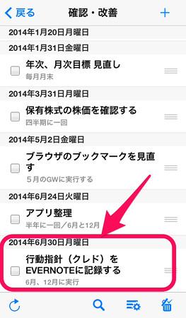 20140106クレド(3)