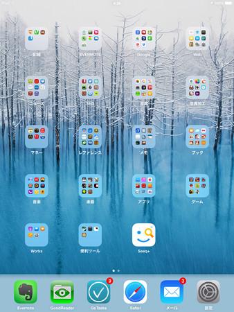 20140205iPadのホーム画面