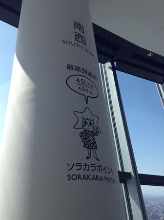 20140222天望回廊 ソラカラポイント