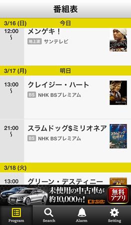 20140317アプリ「映画鑑賞表」(1)