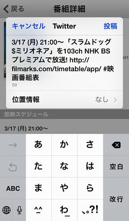 20140317アプリ「映画鑑賞表」(4)