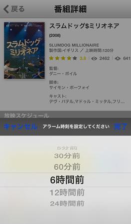 20140317アプリ「映画鑑賞表」(2)
