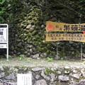 Photos: 黒部渓谷の旅 (8)