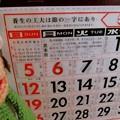 写真: いつものカレンダーからの指令*5月編