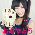 DSC09419_X1200_仮面女子ti