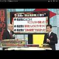 写真: 20121111 たかじん ふざけるな!! 民主党政権 百田氏3