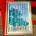 Photos: 箭弓稲荷神社・12