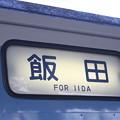 写真: 普通 飯田