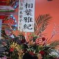 写真: 相葉氏からお花~\(~δ~)/