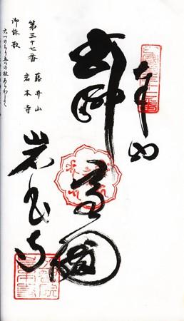 37iwamotoji