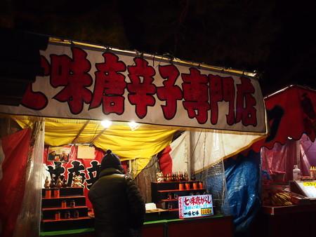 竹駒神社の屋台 七味唐辛子専門店