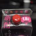 Photos: 2012/10/28 都城酒造 萌系芋焼酎 あなたにひとめぼれ