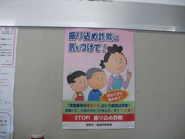 Photos: サザエさんのポスター