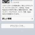 写真: iOS 7 にアップデート