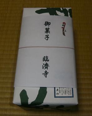 臨済寺土産 老松