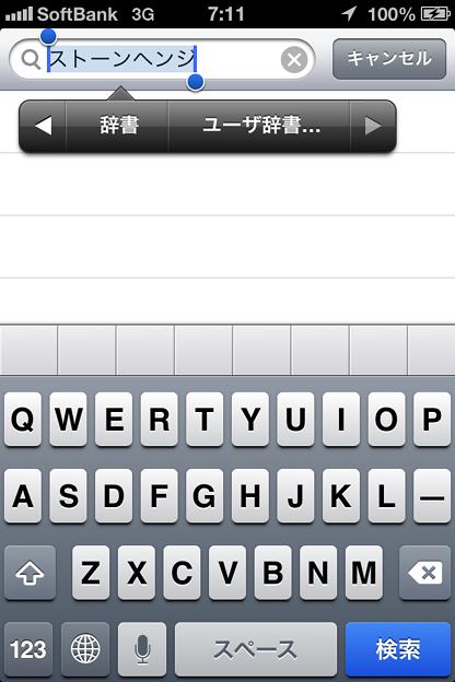iOS 6:テキスト選択ですぐにユーザー辞書登録可能に