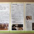 Photos: 針綱神社:パンフレット_04