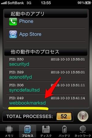 iOS 6バッテリー問題:原因となる(?)「Webbookmarksd」