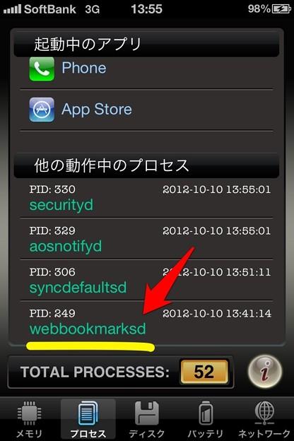 写真: iOS 6バッテリー問題:原因となる(?)「Webbookmarksd」