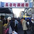 Photos: 長者町ゑびす祭り 2012 No - 03