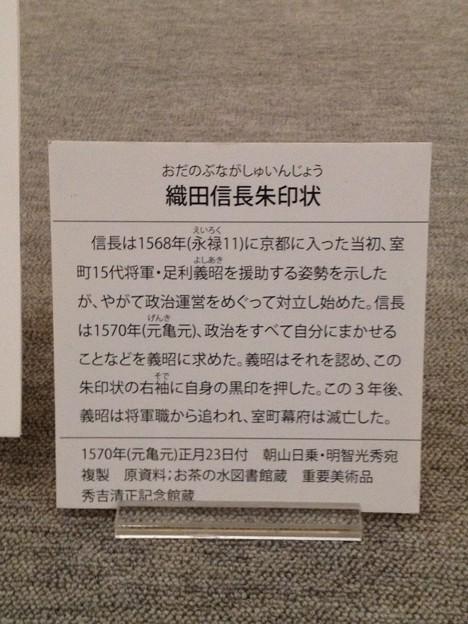 秀吉清正記念館 - 027:織田信長朱印状の説明