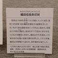 Photos: 秀吉清正記念館 - 027:織田信長朱印状の説明