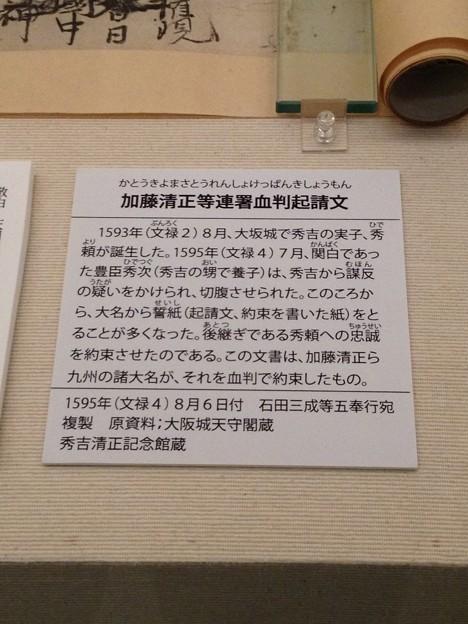 秀吉清正記念館 - 081:加藤清正等連署血判起請文の説明