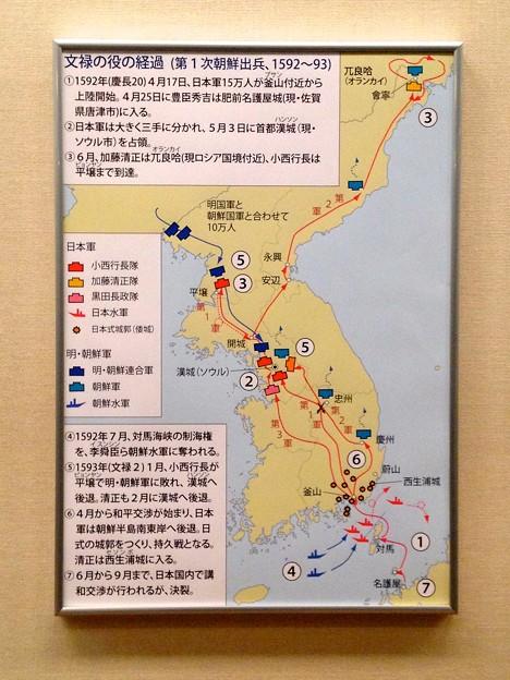 秀吉清正記念館 - 084:文禄の役の経過(第1次朝鮮出兵)