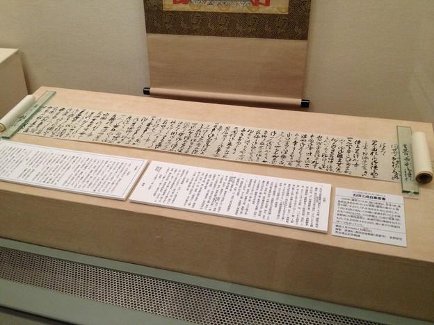 秀吉清正記念館 - 097:石田三成自筆密書