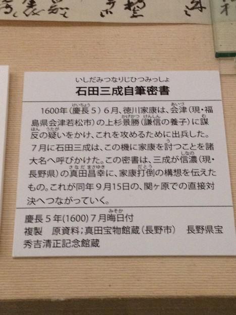 秀吉清正記念館 - 098:石田三成自筆密書の説明
