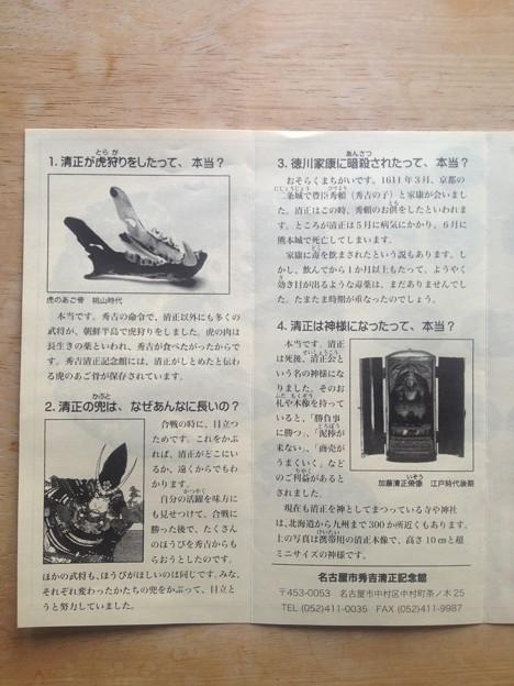 秀吉清正記念館 - 141:常設展示 加藤清正編のパンフレット