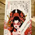 名古屋市博物館:大須観音展 - 08