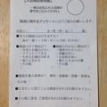Photos: 文化のみち 橦木館:大日本銭湯展 - 39