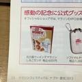 写真: 名古屋ウィメンズマラソンの公式グッズに「しるこサンド」