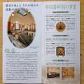 写真: 名古屋市市政資料館 - 137:パンフレット