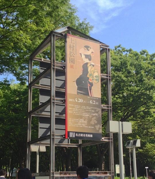 名古屋市美術館「上村松園 展」 - 2