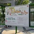 Photos: 名古屋市美術館:「はじめての美術~絵本原画の世界2013」の告知