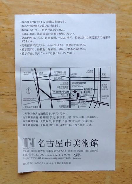 名古屋市美術館「上村松園 展」:チケット - 2