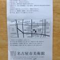 Photos: 名古屋市美術館「上村松園 展」:チケット - 2