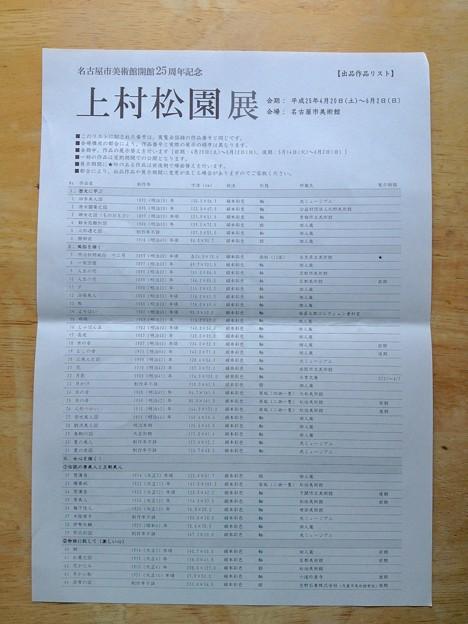 名古屋市美術館「上村松園 展」:展示物カタログ - 1