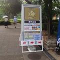 写真: 名古屋城まるはち博覧祭:東門会場 - 02