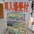 写真: 名古屋城まるはち博覧祭:東門にある再入場受付